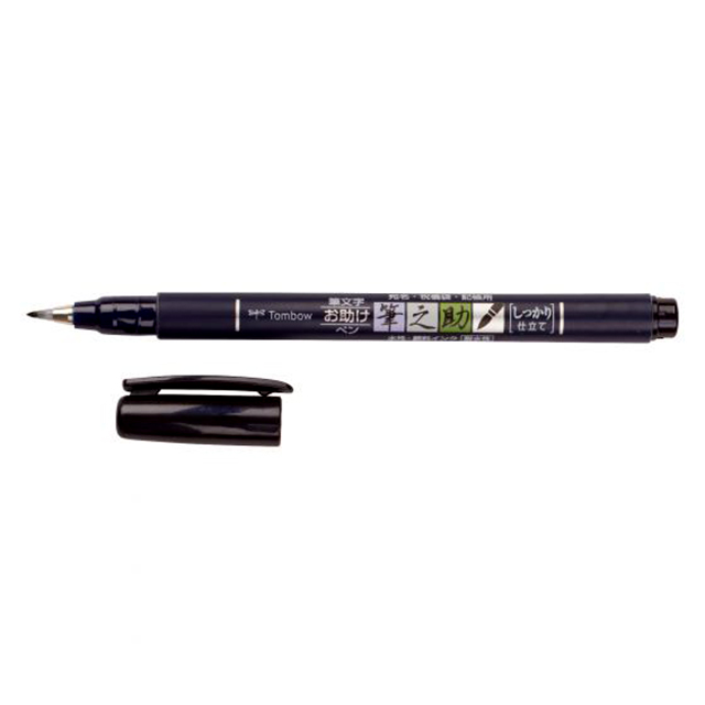 fudenosuke-brush-pen-fine-tip-black.jpg